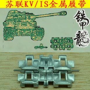 024 KV / IS Metal Tracks Image