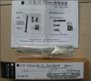 152mm BL-10 Image
