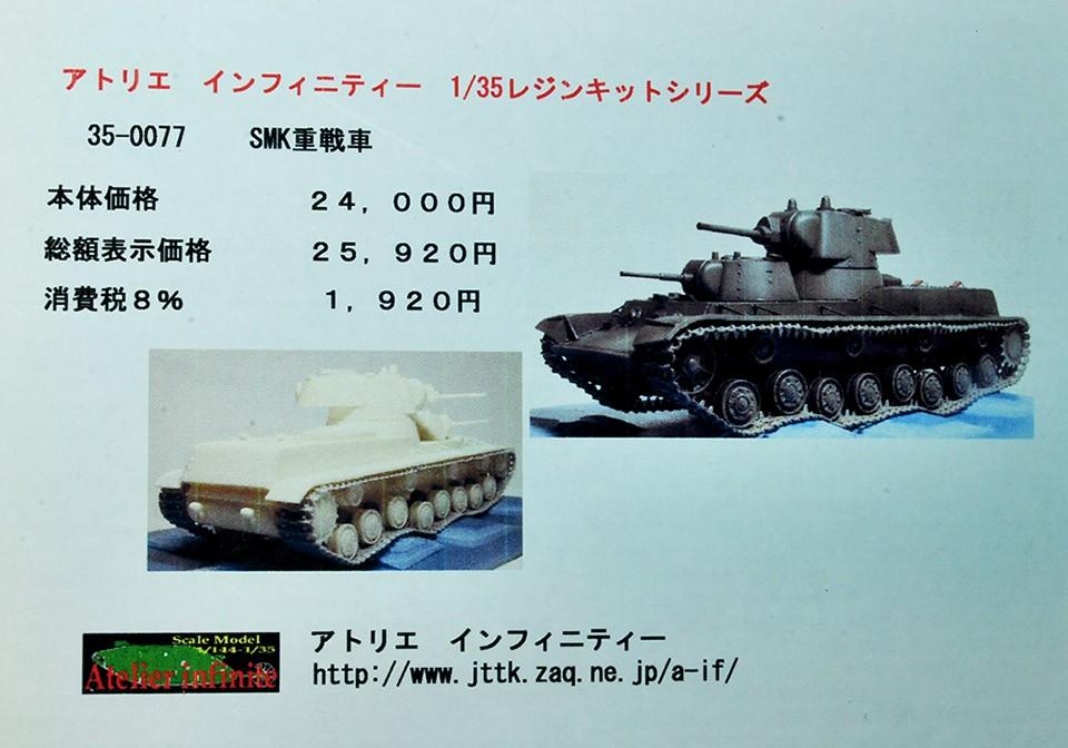 35-0077 SMK Heavy Tank Image
