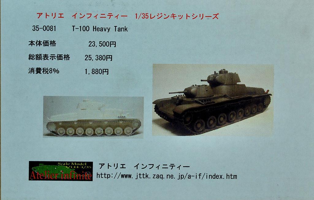35-0081 T-100 Image