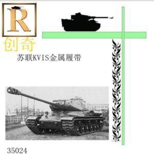 35024 Metal Track For KV IS Image