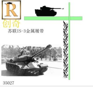 35027 Metal Track For IS-3 Image