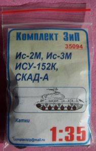 35094 Road wheels IS-2M - T 10M Image