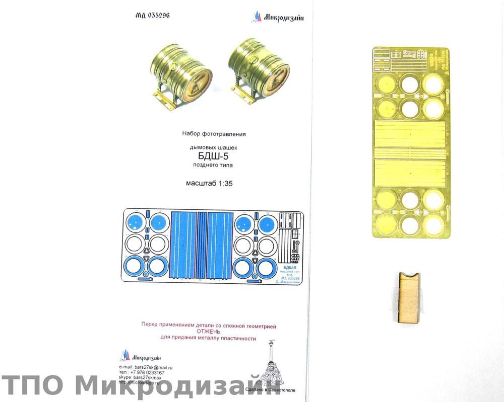 MD035296 BDSh-5 Image