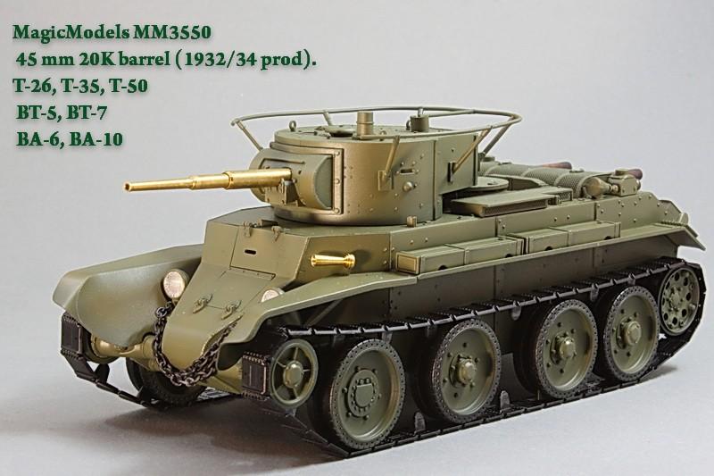 MM3550 45mm 20K barrel (1932/34 prod) Image