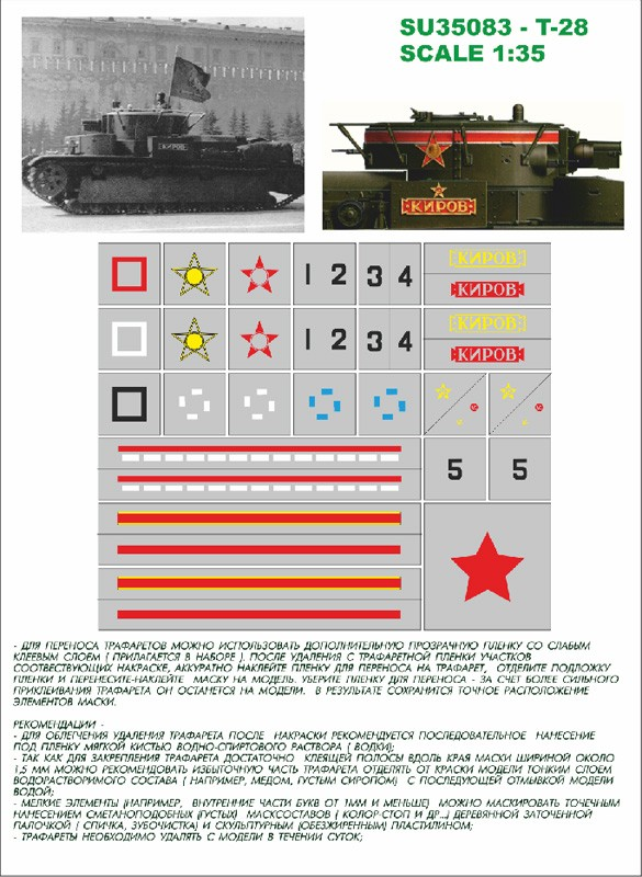 SU35083 T-28 Image