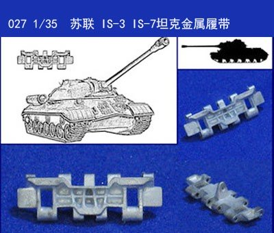 027 IS-3 IS-7 Metal Track Image