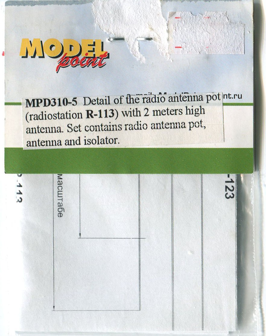MPD310-5 Detail of the radio antenna pot Image