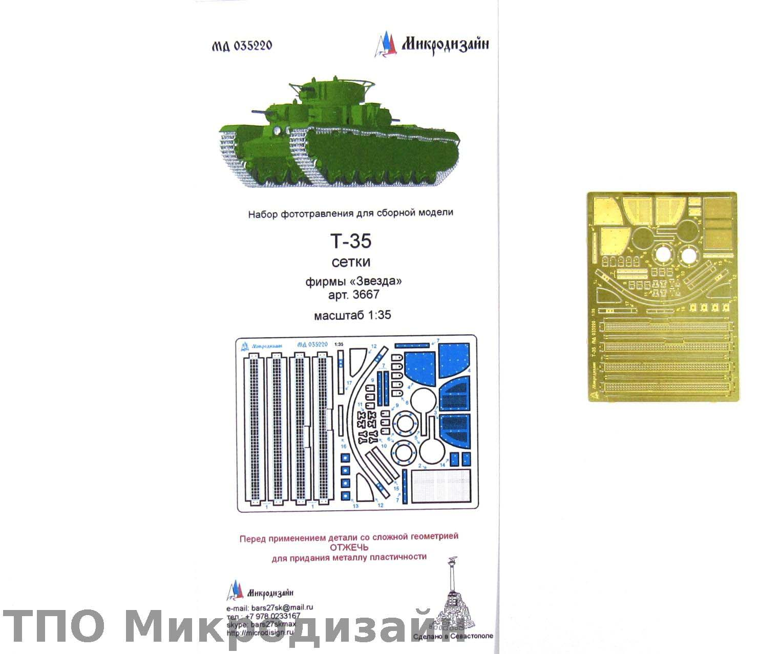 MD 035220 Mesh T-35 Image