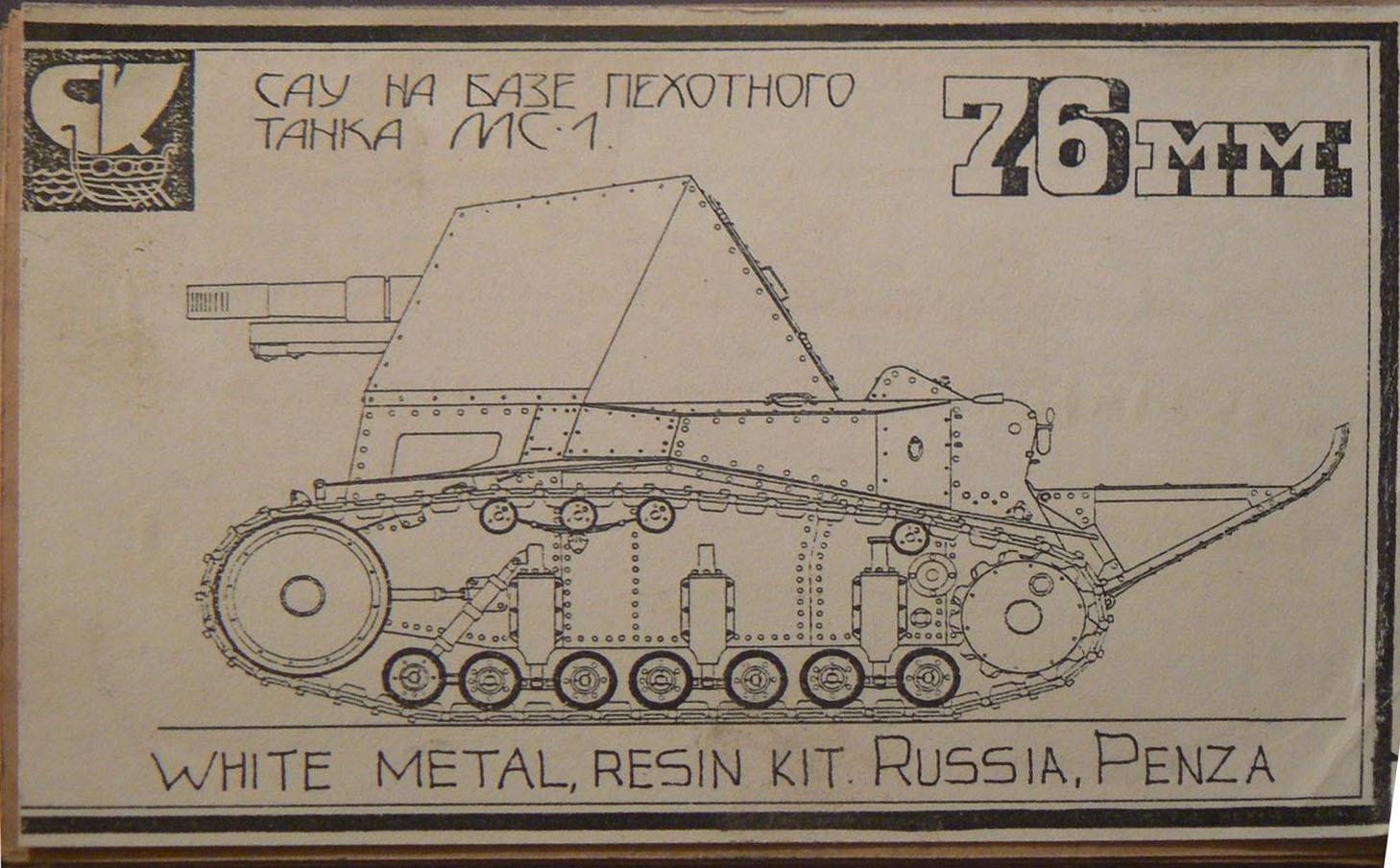 SU-18 76 mm Image