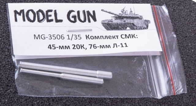 MG-3506 Complect for SMK (2in1) Image