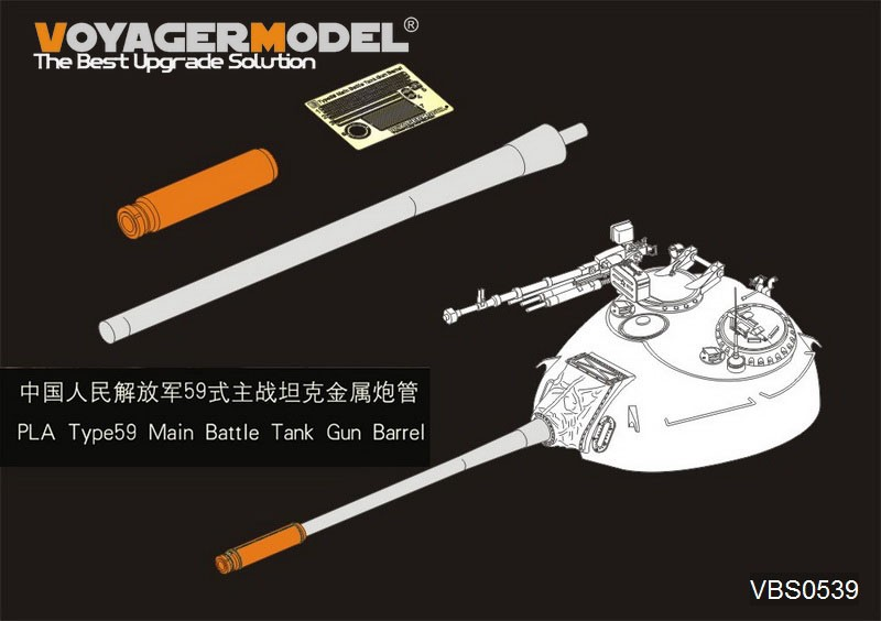 VBS0539 PLA Type59 Gun Barrel Image