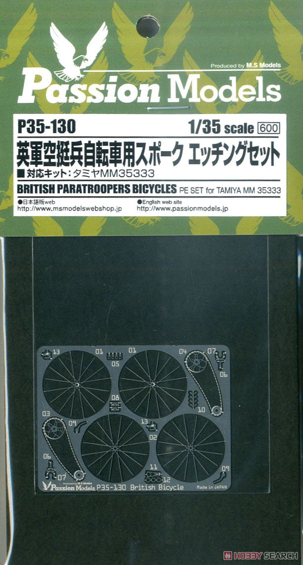 PЗ5-130 British Paratroopers Bicycles Image