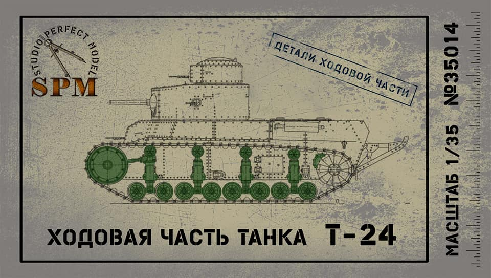 35014 Chassis tank T-24 Image