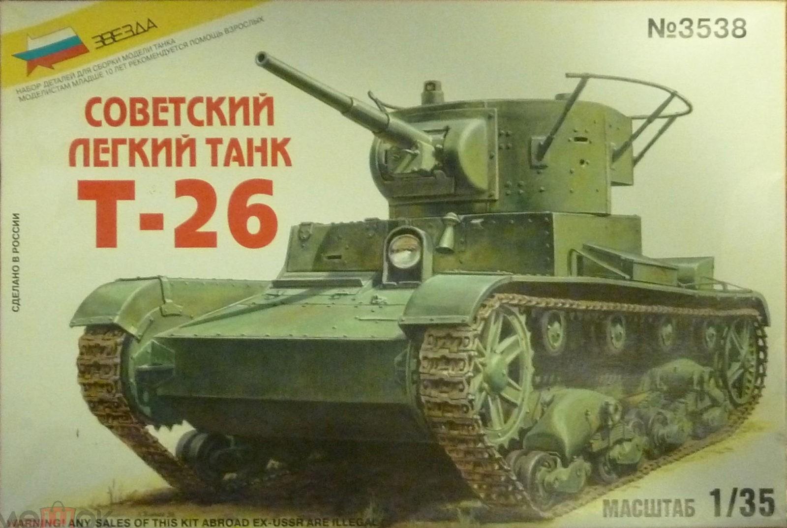 3538 Soviet Light Tank T-26 Image