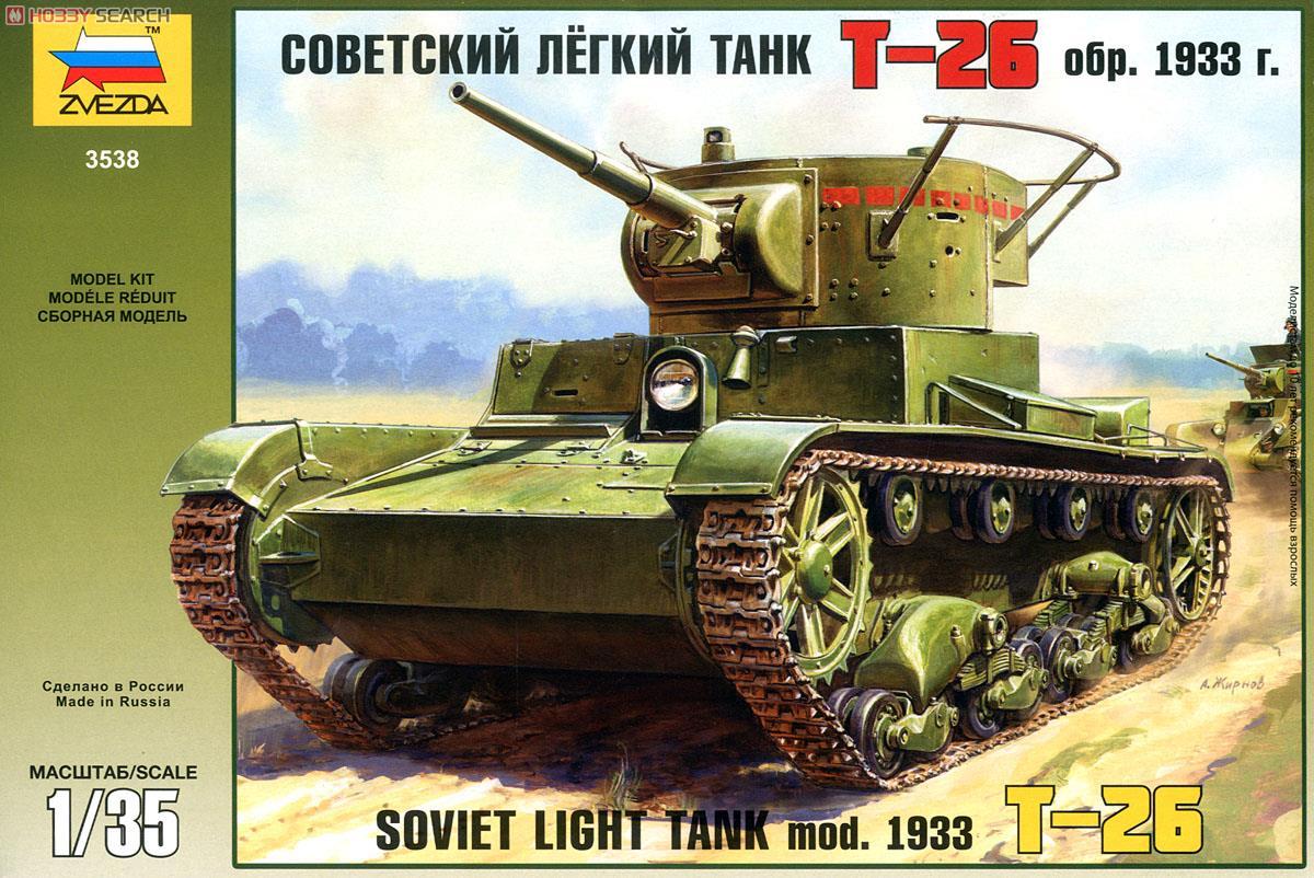3538 Soviet Light Tank mod. 1933 T-26 Image