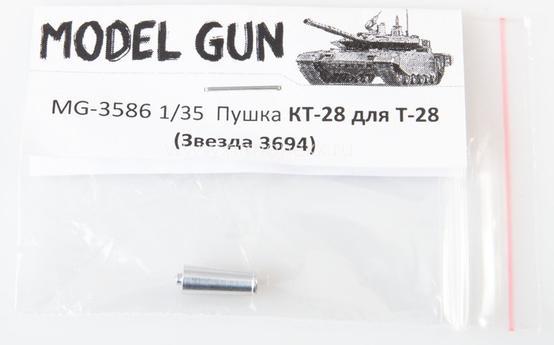 MG-3586 KT-28 cannon for T-28 Image