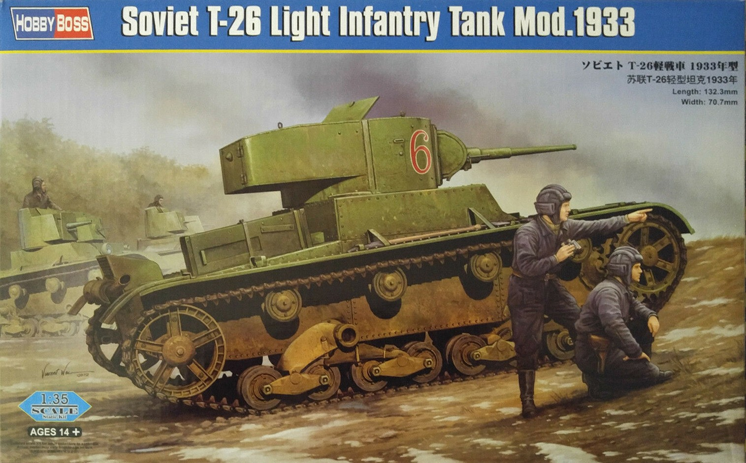 82495 Soviet T-26 Light Infantry Tank Mod.1933 Image