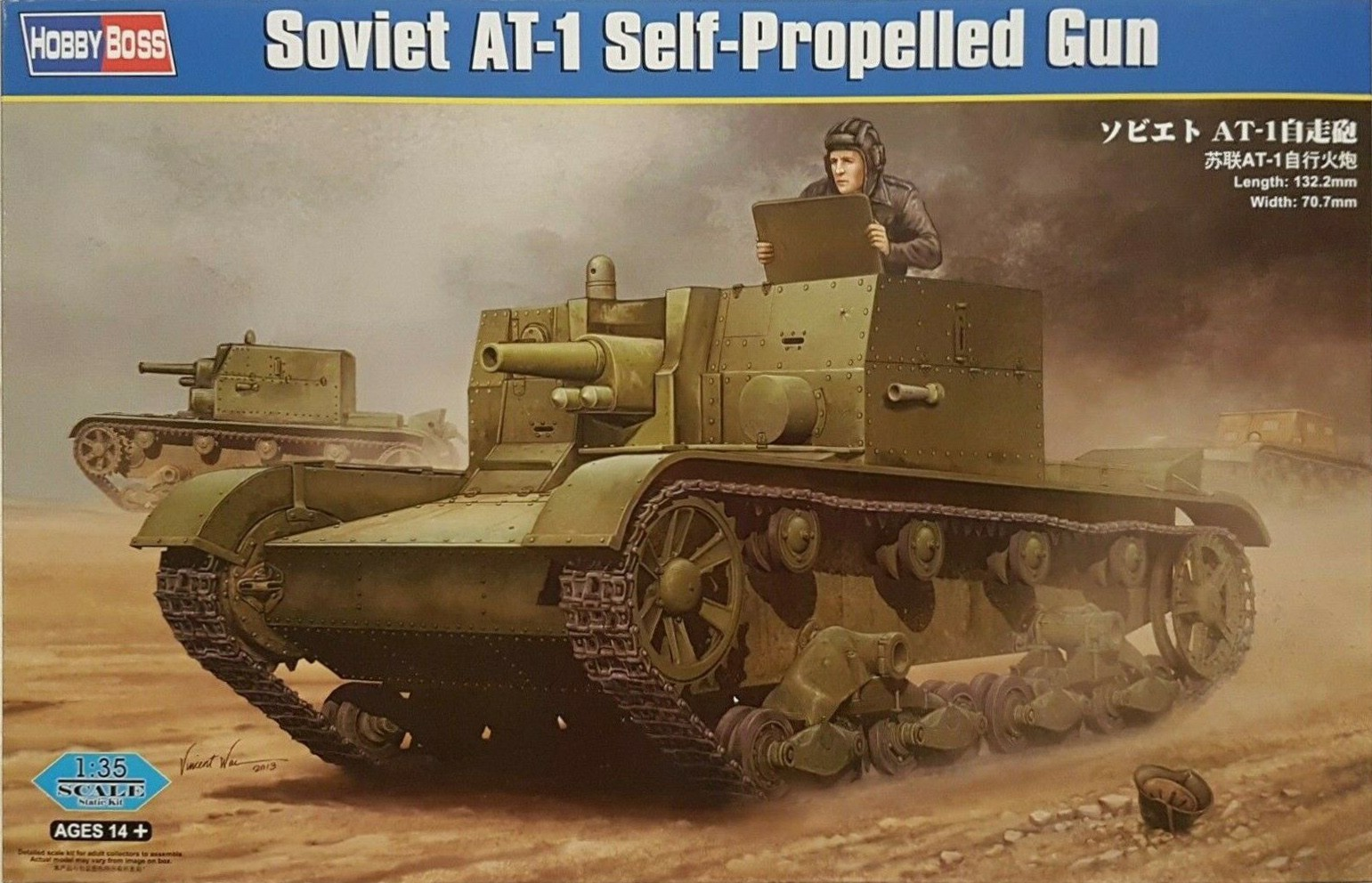 82499 Soviet AT-1 Self-Propelled Gun Image