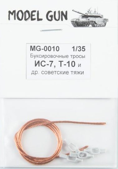 MG-0010 Towing cables IS-7, T-10 Image