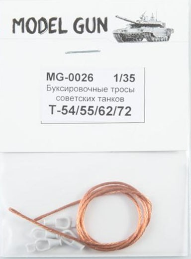 MG-0026 Towing cables T-54, T-55, T-62, T-72 Image