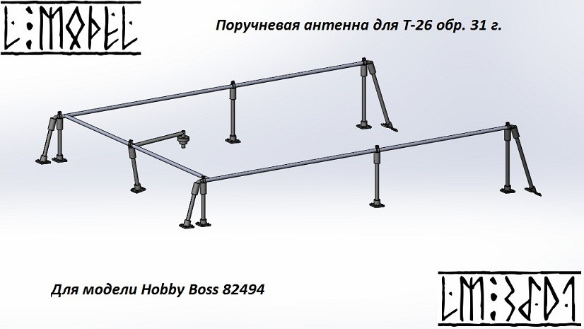 3501 Handrail Antenna for T-26 Mod. 31 Image